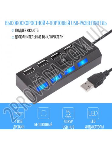 USB hub (сплиттер, разветвитель)
