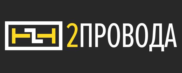 2Провода